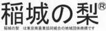 稲城の梨 商標登録