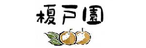 Logo for 榎戸園は東京で果実をつくる農家です